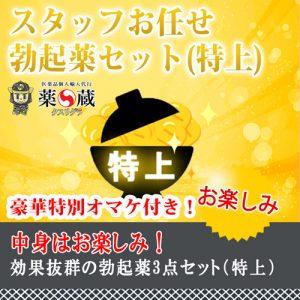 staff-ichiosi-set